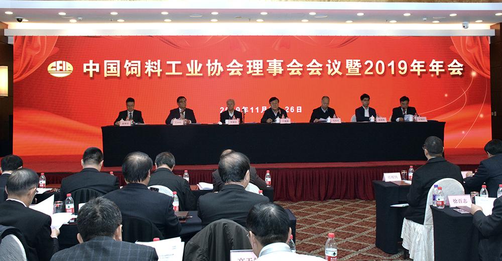 中国饲料工业协会第七